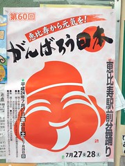 恵比寿駅前盆踊りポスター2012