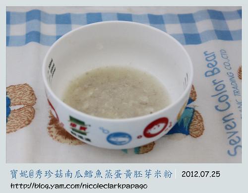 秀珍菇南瓜鱈魚蒸蛋黃胚芽米粉10