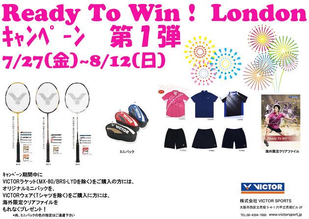 Ready-To-Win-!-London-第1弾