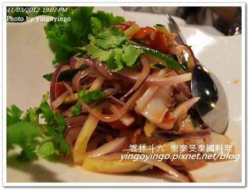 雲林斗六_聖泰旻泰國料理20121103_R0080607