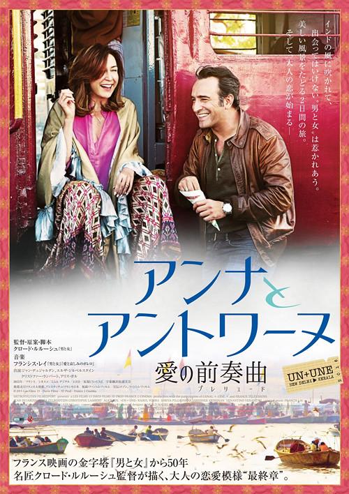 映画『アンナとアントワーヌ 愛の前奏曲』日本版ポスター