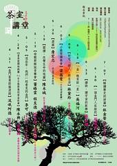 金門花園茶室講堂海報.jpg