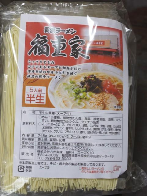 長浜ラーメン福重屋(ふくしげや)