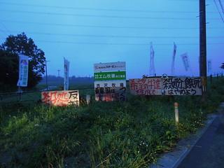 2012/7/1 南相馬市と浪江町の境(吉沢牧場)