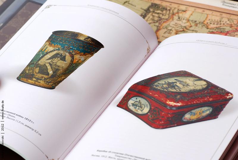 Короли кондитерского дела и исторические события в фантиках