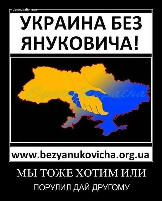 """""""Любіть Україну або ідіть геть!"""": киевляне требуют провести выборы мэра. ФОТОрепортаж - Цензор.НЕТ 4111"""
