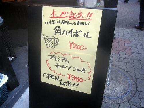 オープン記念@とりしょう(練馬)