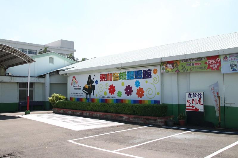 東和音樂體驗館