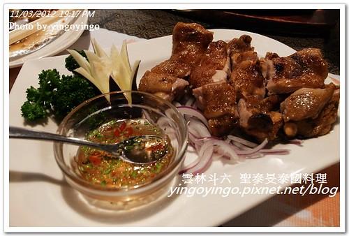 雲林斗六_聖泰旻泰國料理20121103_R0080616