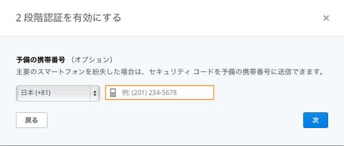 Dropbox電話番号