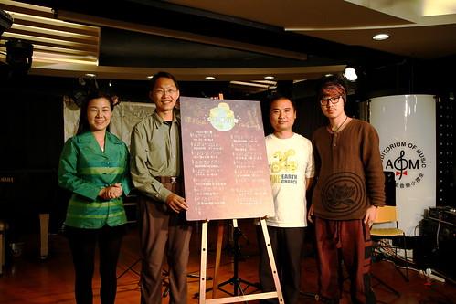 左起作樂人李昀陵,作詞人潘翰聲,受贈團體環境資訊協會陳瑞賓秘書長,以及我是地球人主視覺設計者阿力合影,宣示音樂人及藝術創作者與環境保護團體的合作正式展開