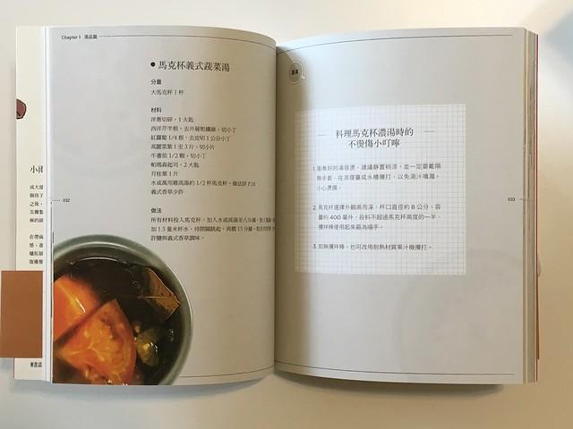 馬克杯湯品與每一章節前的溫馨小提醒@小雨麻的100道馬克杯料理,上桌!