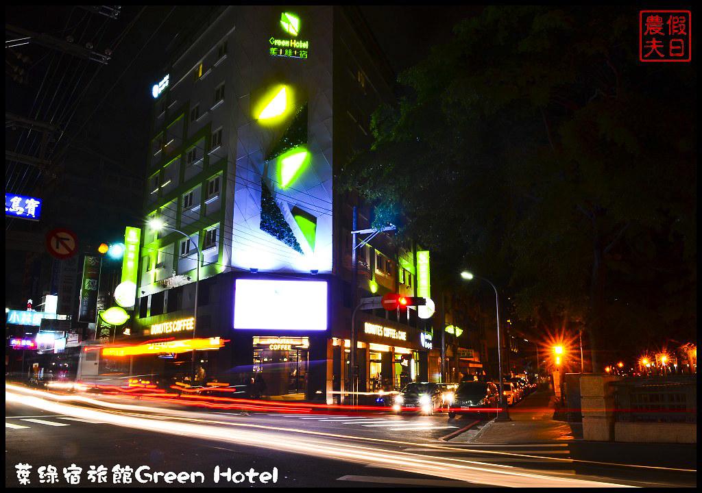 葉綠宿旅館Green HotelDSC_7266