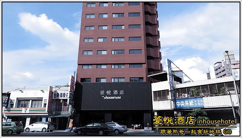 薆悅酒店 / 台中