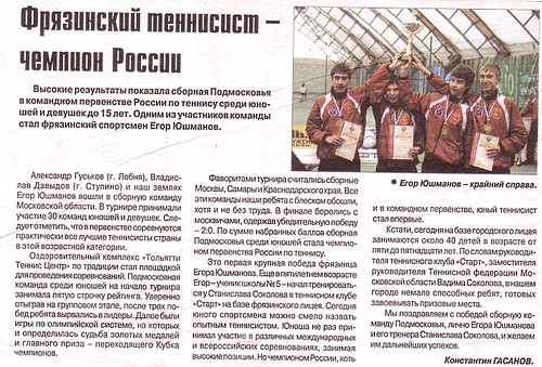 Командное первенство России по теннису