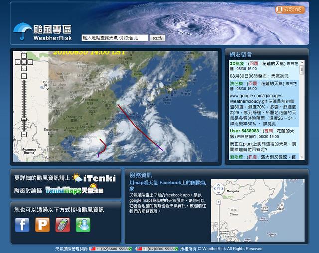 iTenki 颱風專區