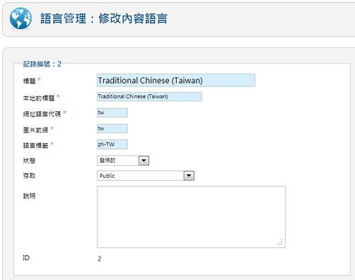 Joomla 編輯內容 (Content)語言內的項目