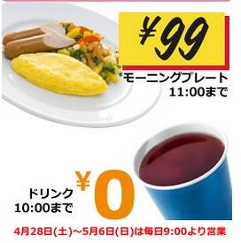 IKEA新三郷 | IKEA FOOD - IKEA