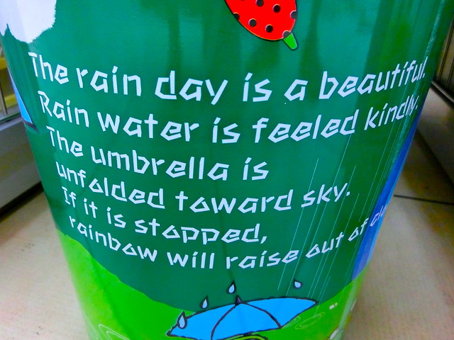 The EngRish Edition: Rain Water Is Feeled Kindly