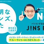 話題のPCメガネ「JINS PC」をお試し中