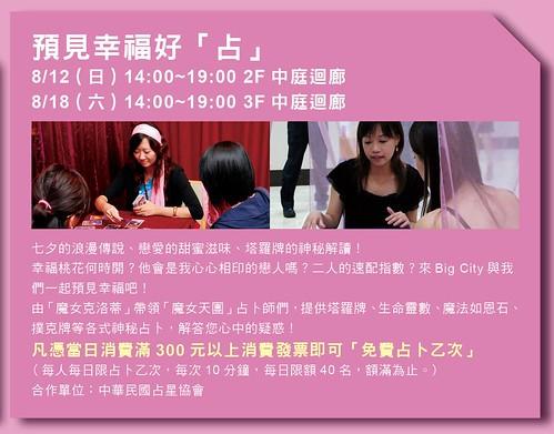 2012七夕EVENTS(占卜活動)