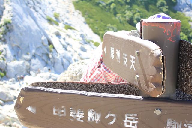 甲斐駒ヶ岳_44