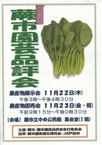 20121122_園芸品評会ポスター1