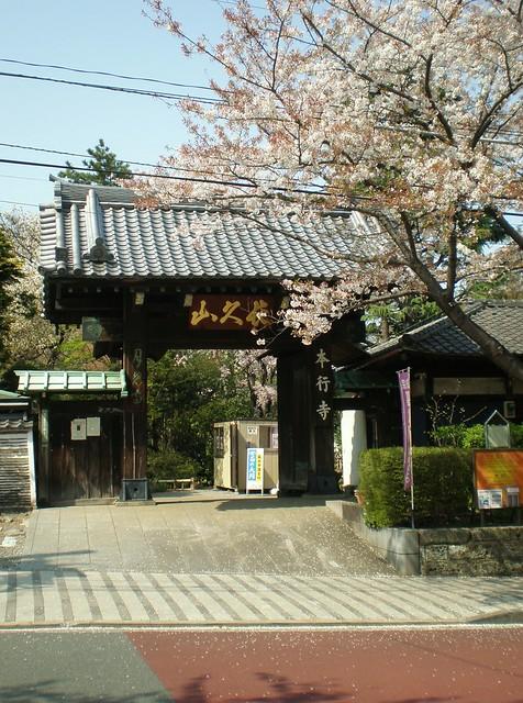 Hongyoji Temple, Yanaka