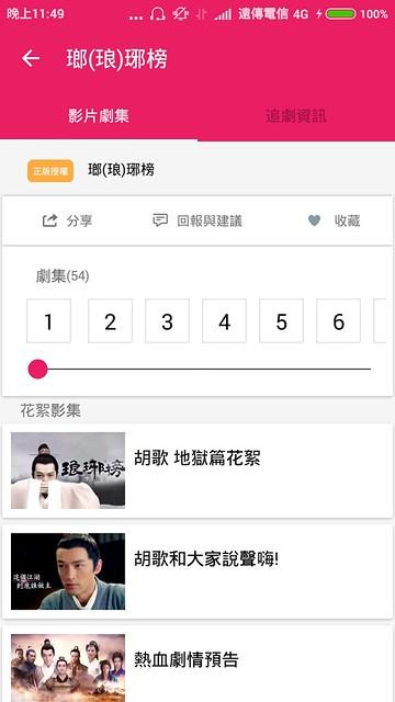 Screenshot_2016-06-08-23-49-01_com.chocolabs.app.chocotv