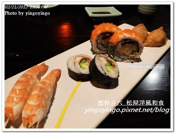 雲林斗六_松屋洋風和食20120221_R0059905
