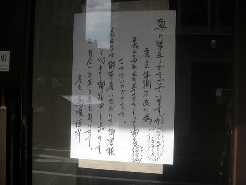 張り紙@あばれ太鼓(練馬)