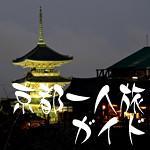 京都1人旅ガイド