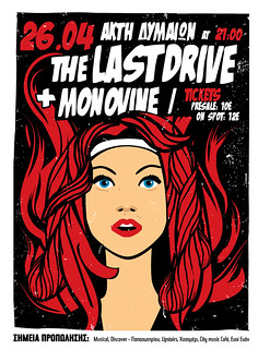 The Last Drive Live in Patras
