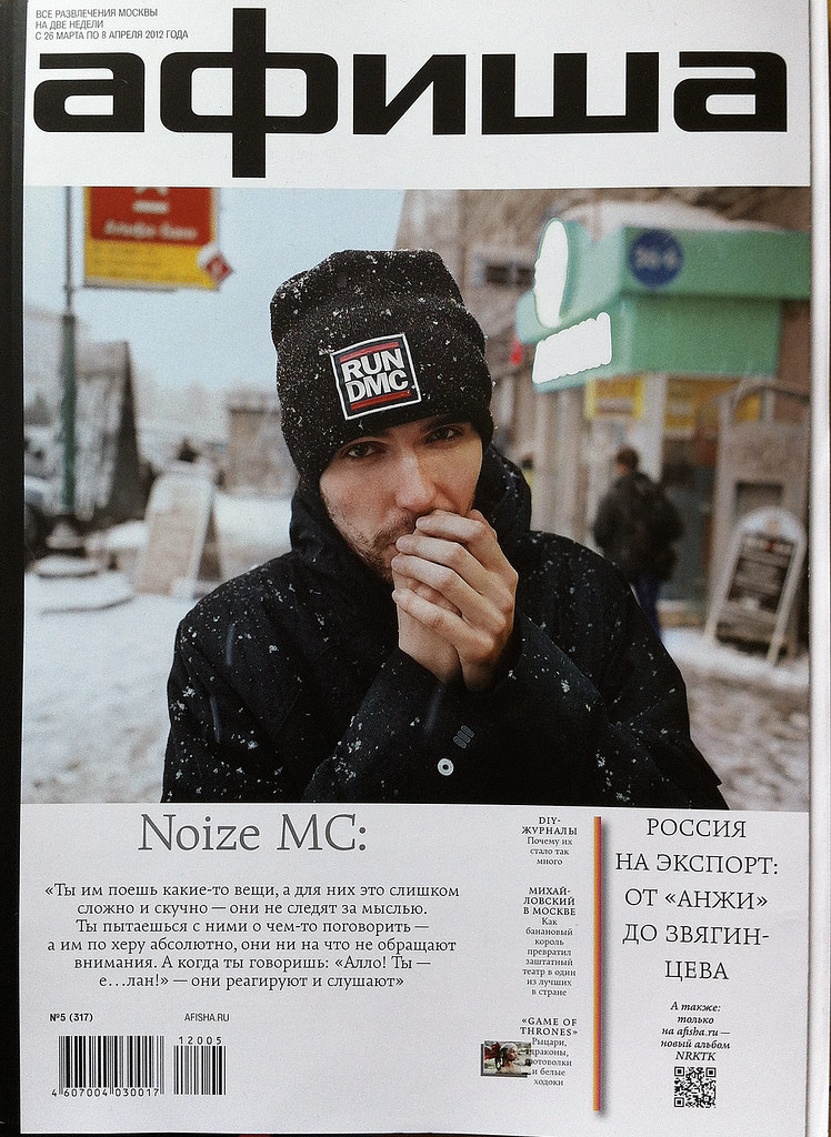 IMG_8506/ Noize MC/ Афиша №5, 2012.