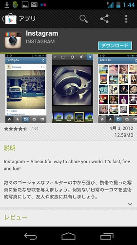 Instagram Android_002