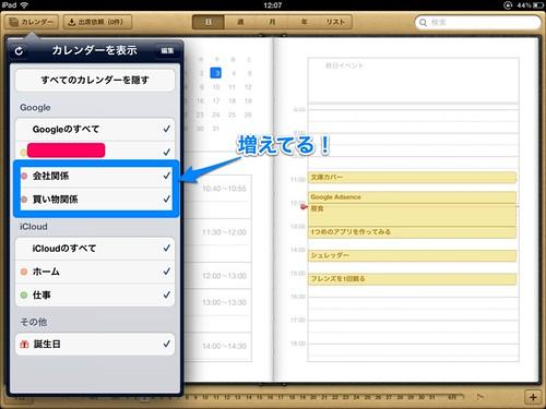 カレンダーの設定(10)