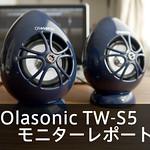PCライフにピッタリ馴染む「Olasonic TW-S5」のサイズと音質