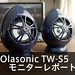 小さな卵型ボディから脅威のハイパワー「Olasonic TW-S5」USBスピーカーレビュー