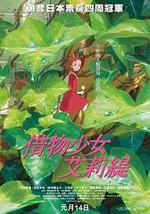借物少女為日本動畫電影,描述生活在人類屋子裡的小矮人族,與人類互動的故事。電影宣傳標語寫著:「不能被人類發現,是我們生活的定律」似乎也很符合麝香貓的處境。圖片來源:維基百科。