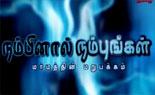 13984045831 754e37a695 o Nambinal Nambungal 24 04 2014 Zee Tamil