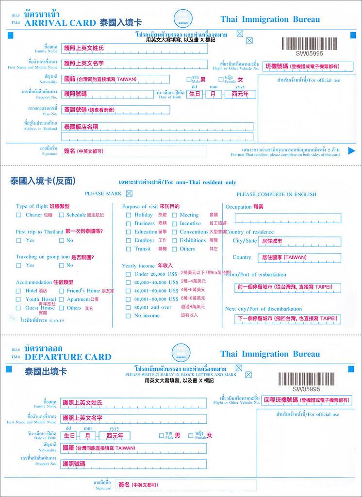 泰國出入境資料卡