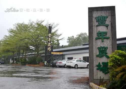 豐年農場001.jpg