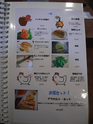餃子専門店『貘貘』@奈良市-06