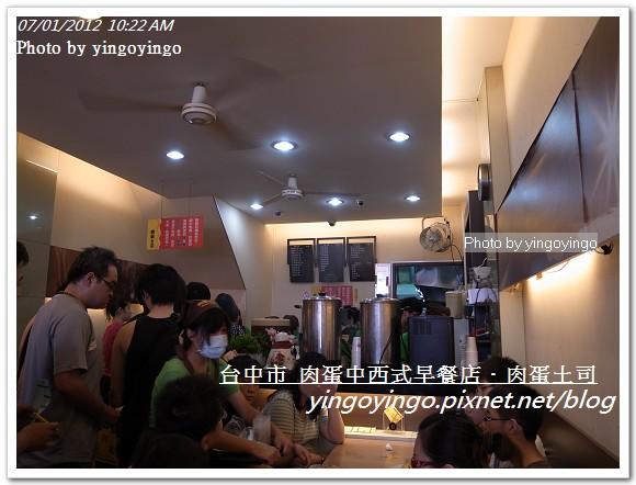 台中市_肉蛋吐司20120701_R0070085