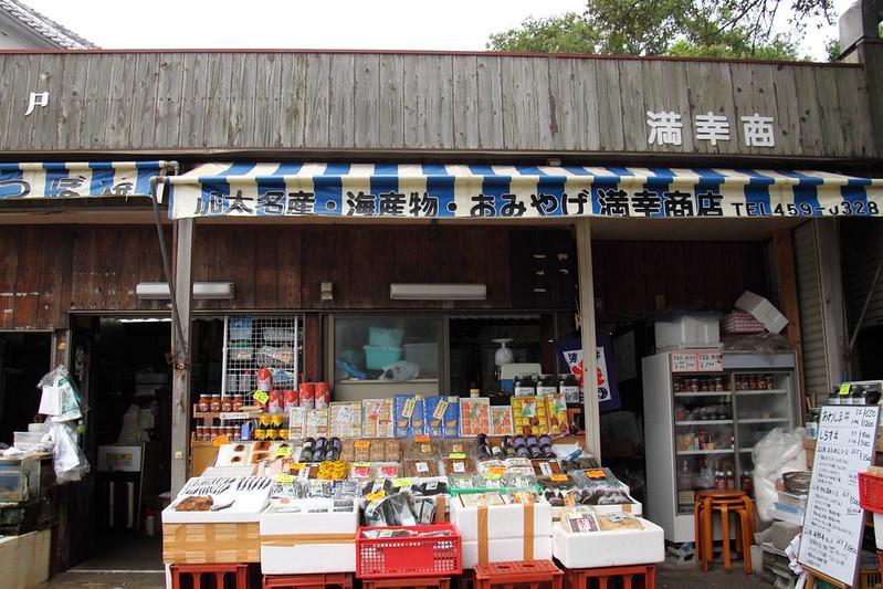 和歌山市加太の満幸商店
