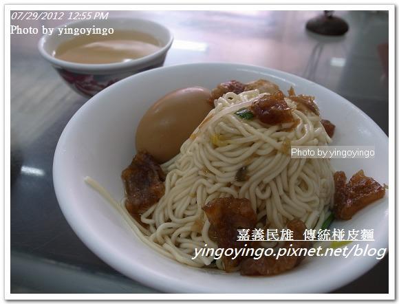 嘉義民雄_傳統椪皮麵20120729_R0070497