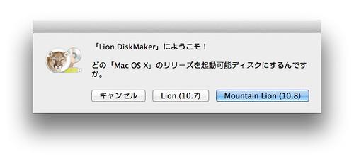 Lion DiskMaker 01