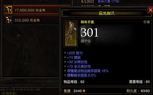 Diablo3-手套賣出 2000萬