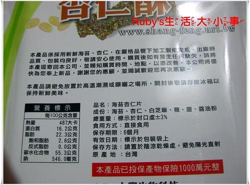 上豐海苔杏仁片 (4)