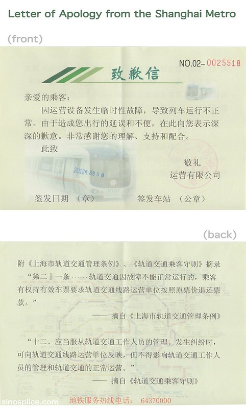 Shanghai Metro letter of apology